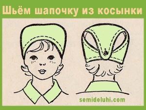 Как шить шапочку из косынки
