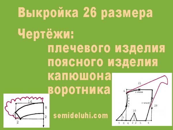 f4f875f8d1b Выкройки швейных изделий детям от года до двух лет