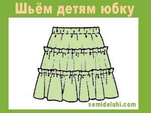 Пошив простой юбки на резинке