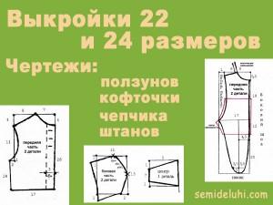Чертежи основы 22 и 24 размеров