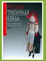 Література з виготовлення старослов`янської ляльки-10
