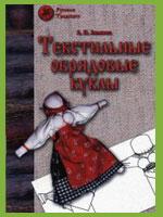 Література з виготовлення народної ляльки-4