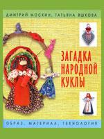 Література з виготовлення народної ляльки-5