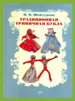 Література з виготовлення народної ляльки-6