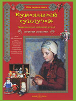 Література з виготовлення старослов`янської ляльки-9