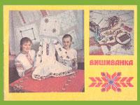 брошюра по счетной вышивке: Вышиванка