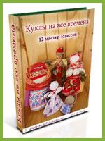 Электронная книга по народной кукле