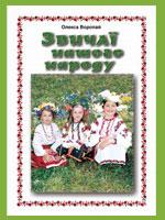 література з виготовлення ляльки мотанки-2