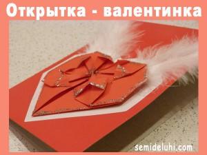 как сделать валентинку