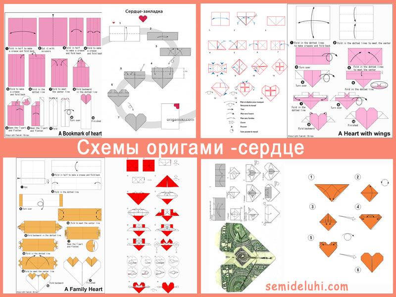 Подобрать схему для оригами и