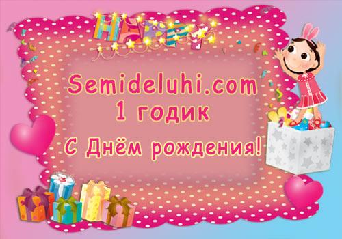 """Блогу """"Семиделухи"""" 1 год!"""