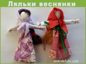 Ляльки веснянки власноруч