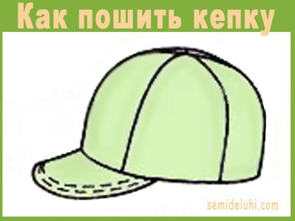 Как сшить кепки своими руками