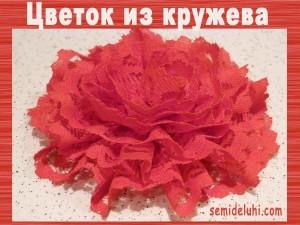 Как сделать цветок из кружева