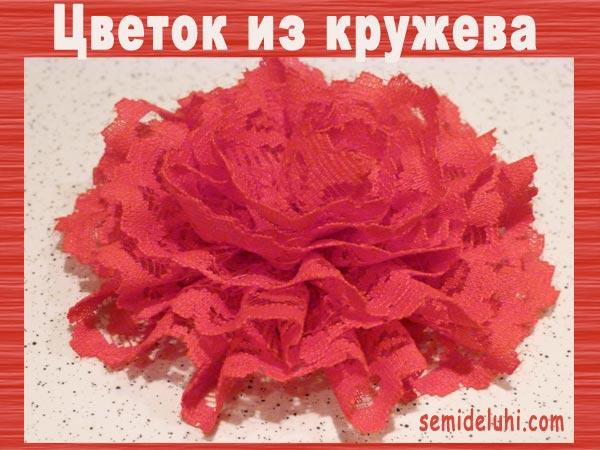 Цветок из ленты или кружева на