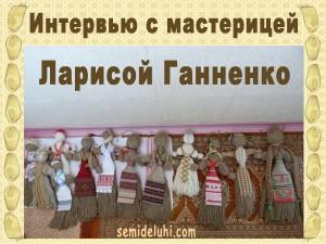 Интервью Ларисой Ганненко