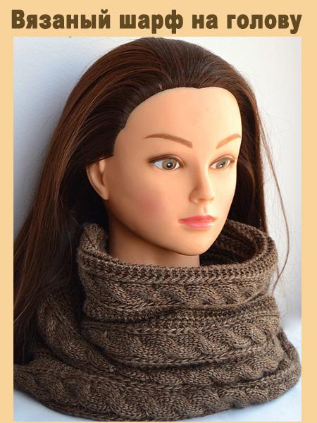 Как связать шарф-снуд