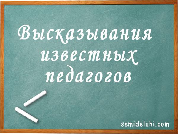 Высказывания о работе учителя