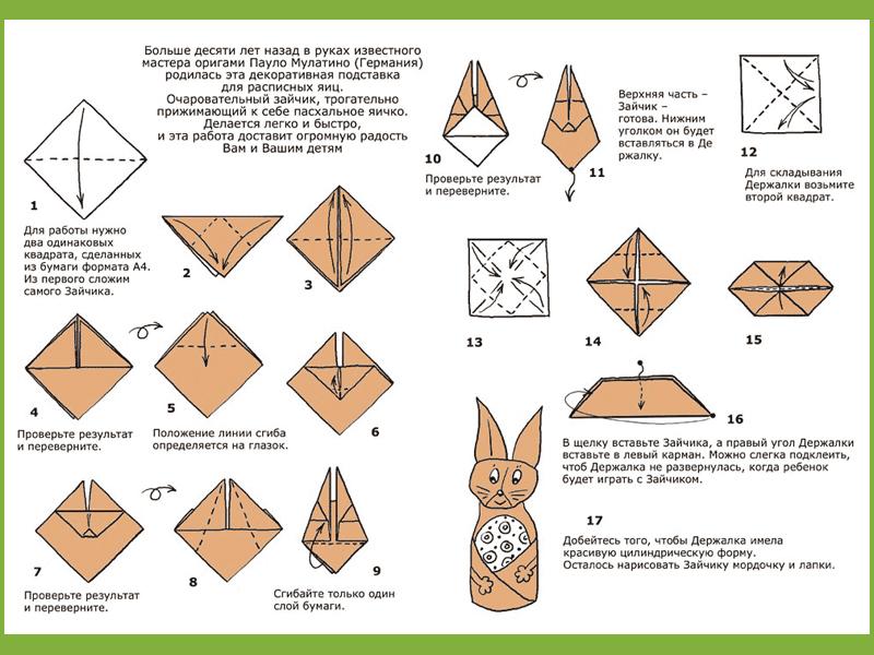 Как сделать зайку из бумаги своими руками 53