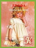 Книга по шитью для детей