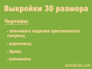Выкройки для детей от 4 до 6 лет