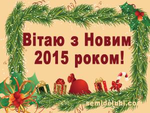 С новым годом, Семиделуха!