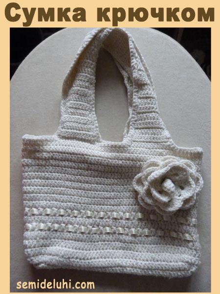 f395e4333d48 Вязанная сумка для девочки. Аксессуар крючком
