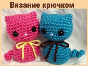 Маленькие игрушки крючком