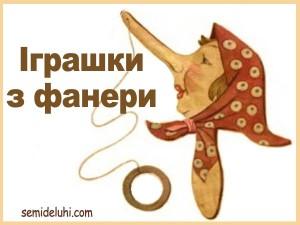 Сувениры из фанеры