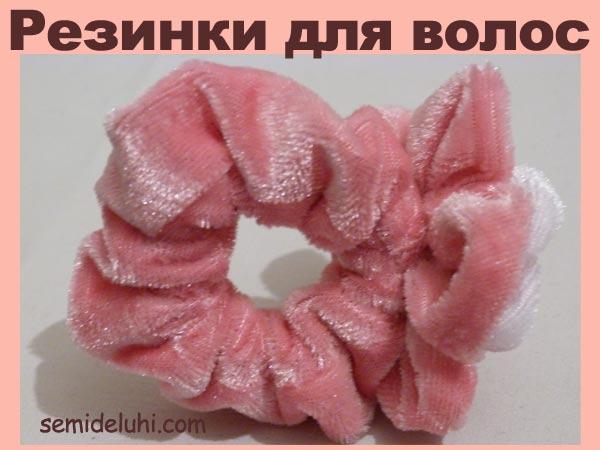 Резинки для волос своими руками из ткани