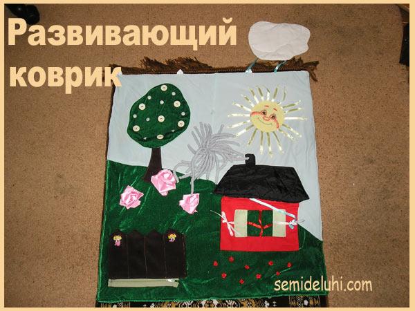 f09c32f70f7a Детский развивающий коврик. Игровой коврик для детей