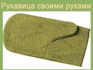 Рукавица из ткани