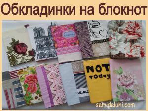 Варианты оформления блокнота обложкой из ткани