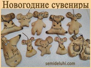 Сувениры из ткани